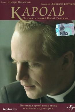 Постер фильма Кароль. Человек, ставший Папой Римским (2005)