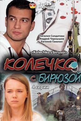 Постер фильма Колечко с бирюзой (2008)