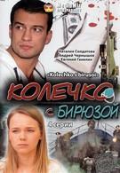 Колечко с бирюзой (2008)