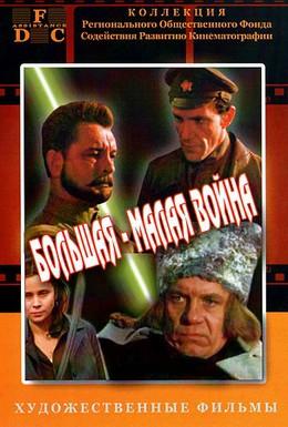 Постер фильма Большая-малая война (1980)