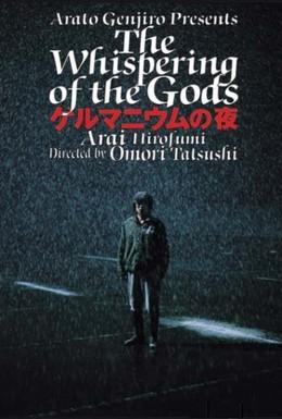 Постер фильма Шепот Богов (2005)