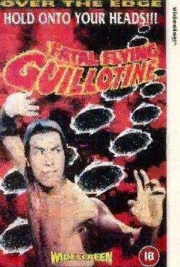 Постер фильма Смертельные летающие гильотины (1977)