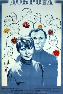 Постер фильма Доброта (1977)