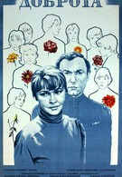 Доброта (1977)