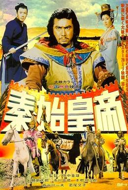 Постер фильма Великая стена (1962)