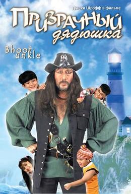 Постер фильма Призрачный дядюшка (2006)