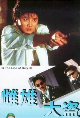 Постер фильма При исполнении 3 (1988)