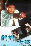 При исполнении 3 (1988)