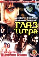 Глаз Тигра (2005)