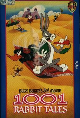 Постер фильма 1001 сказка Багза Банни (1982)