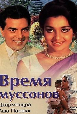 Постер фильма Время муссонов (1969)