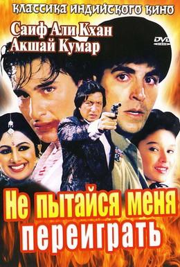 Постер фильма Не пытайся меня переиграть (1994)