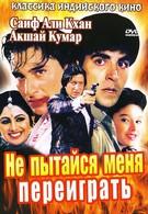 Не пытайся меня переиграть (1994)