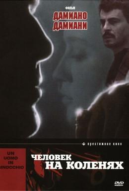 Постер фильма Человек на коленях (1979)