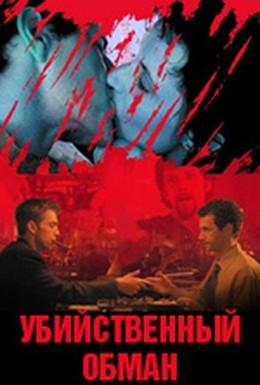 Постер фильма Убийственный обман (2003)