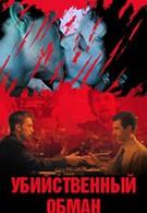 Убийственный обман (2003)