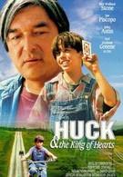 Гек и червовый король (1994)