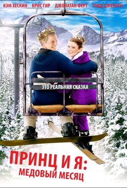 Постер фильма Принц и я 3: Медовый месяц (2008)