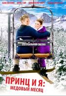 Принц и я 3: Медовый месяц (2008)