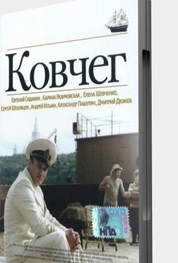 Постер фильма Ковчег (2002)