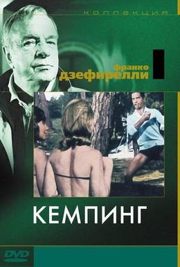 Постер фильма Кемпинг (1958)