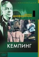 Кемпинг (1958)