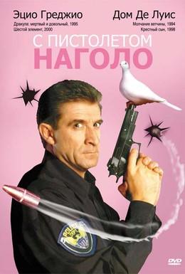 Постер фильма С пистолетом наголо (1997)