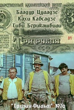 Постер фильма Три рубля (1976)