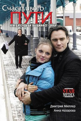 Постер фильма Счастливого пути (2008)