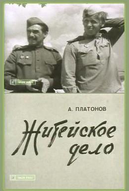 Постер фильма Житейское дело (1976)