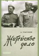Житейское дело (1976)