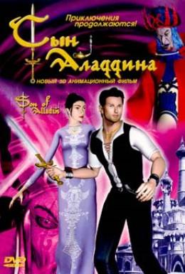 Постер фильма Сын Аладдина (2003)