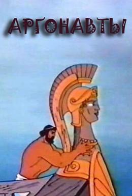 Постер фильма Аргонавты (1971)