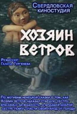Постер фильма Хозяин ветров (1984)