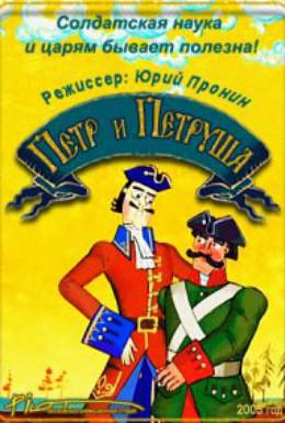 Постер фильма Петр и Петруша (2005)
