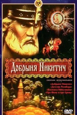 Постер фильма Добрыня Никитич (1965)