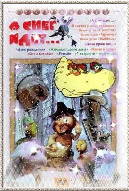 Постер фильма А снег идет (1991)