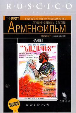 Постер фильма Наапет (1977)
