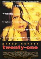 Двадцать один год (1991)