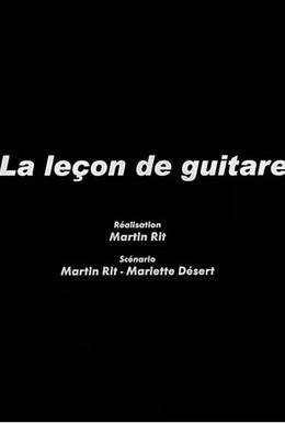 Постер фильма Урок игры на гитаре (2006)