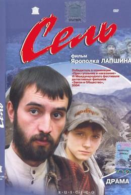 Постер фильма Сель (2003)