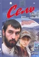 Сель (2003)