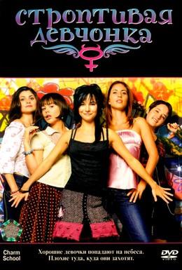 Постер фильма Строптивая девчонка (2007)