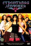 Строптивая девчонка (2007)