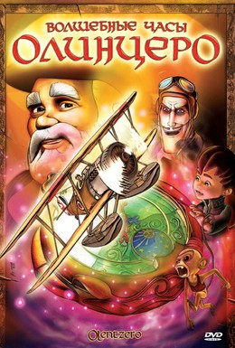 Постер фильма Волшебные часы Олинцеро (2008)