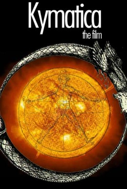 Постер фильма Киматика (2009)