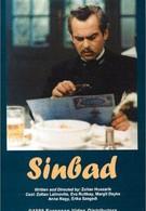 Арабские ночи: Приключения Синбада (1975)