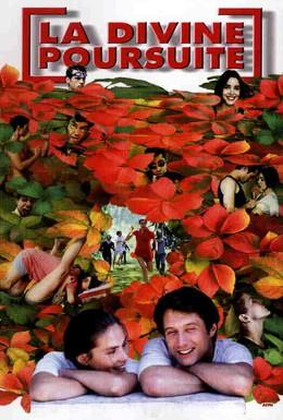 Постер фильма Погоня за божеством (1997)