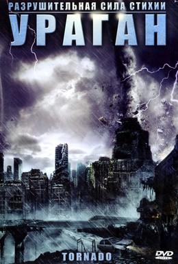 Постер фильма Ураган (2005)
