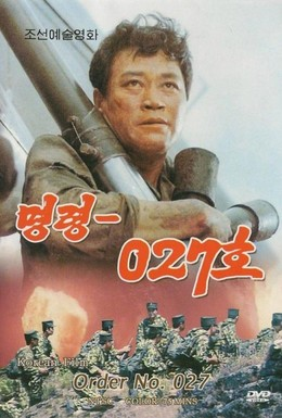 Постер фильма Приказ №027 (1986)